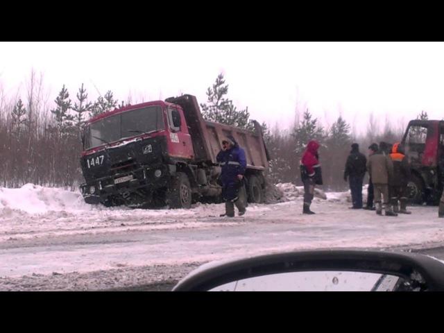 Ужасная авария 22 11 2012 г Нижневартовск Мегион mp4