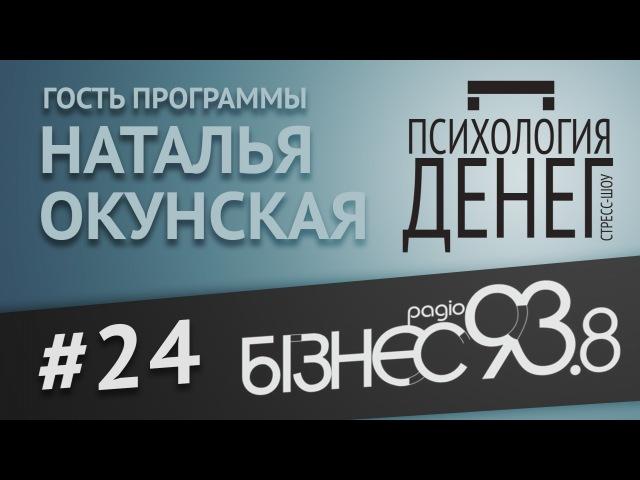 Гость программы — Наталья Окунская