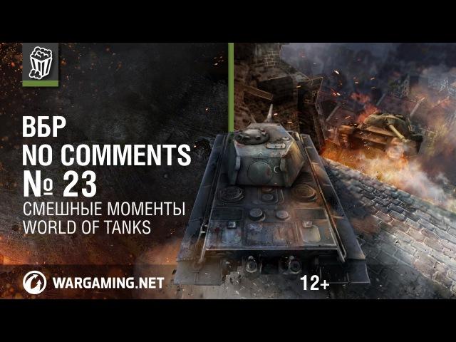Смешные моменты World of Tanks ВБР No Comments 23 WOT