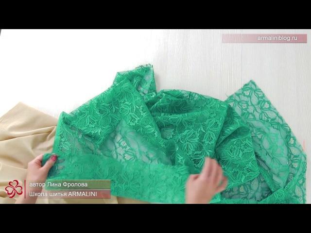 Стильная кружевная блуза с аппликацией. Часть 1