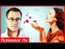 ВЛЮБЛЕННОСТЬ - ЭТО БОЛЕЗНЬ Опасность для влюбленных женщин и мужчин. Психология Отношений.