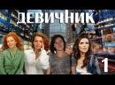 Девичник - 1 серия (2010)