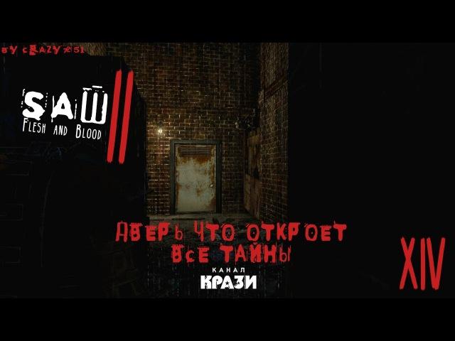 [SAW 2 Flesh and Blood] 15 - ДВЕРЬ ЧТО ОТКРОЕТ ВСЕ ТАЙНЫ
