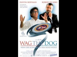 Плутовство(Хвост виляет собакой) / Wag The Dog, 1997 Гаврилов,1080