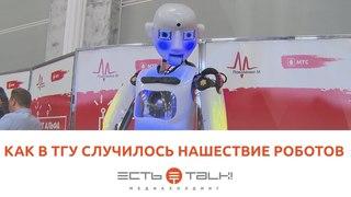 ТГУ NEWS: РОБОСТАНЦИЯ МТС В ТГУ