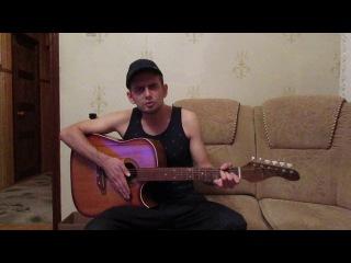 Угарная песня под гитару / ДВП / Тайное влечение