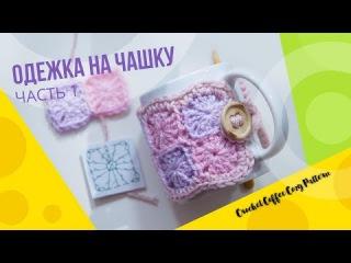 Секрет вязания одежки на чашку. Часть 1. Маленький бабушкин квадратик. Соединени ...