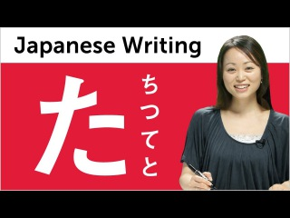 Learn to Read and Write Japanese Hiragana - Kantan Kana lesson 4