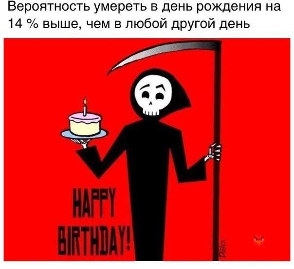 Черный юмор с днем рождения картинки актер купил