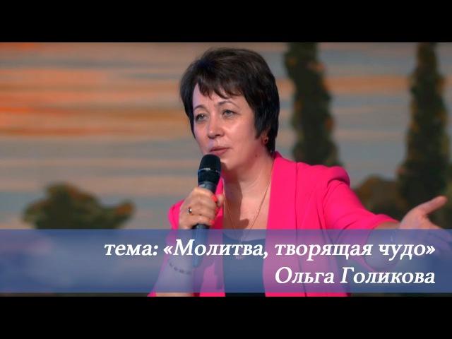 Молитва творящая чудо Ольга Голикова 26 июня 2016 года