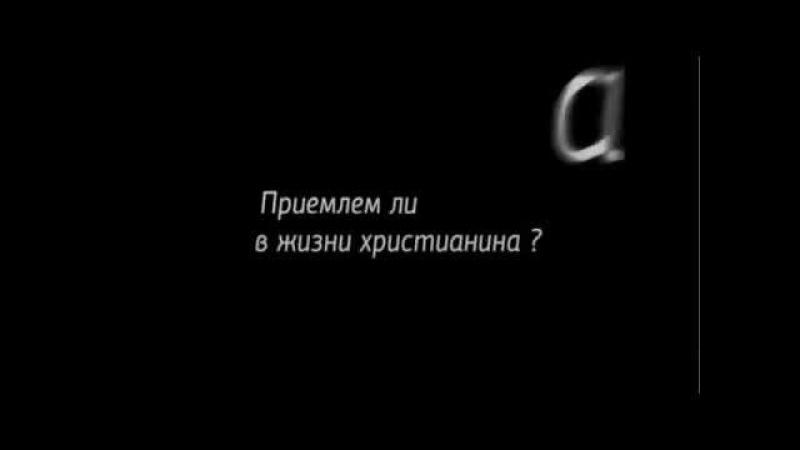 Приемлем ли алкоголь в жизни христианинa? - отвечает Александр Шевченко