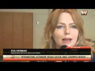 Уволенная ведущая открыто говорит о лжи немецких СМИ в отношении России