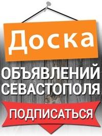 Объявления знакомств в Севастополе
