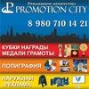 Рекламное агентство Promotion City