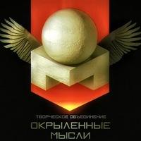 """Логотип Театр поэзии """"Окрыленные мысли"""""""