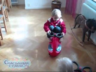 "Ребенок отжигает на ""Бибикаре"". Бибикар видео."