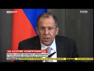 Лавров заявил, что Россия готова обсуждать вопрос введения миротворцев на Донбасс