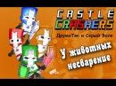 Castle Crashers 2 серия У животных несварение хD