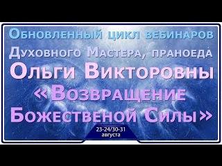 Ольга Викторовна - Дети Индиго - Обновленный цикл вебинаров