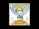 ВИА Красные маки Альбом Кружатся диски 1980 33С60 14117 18