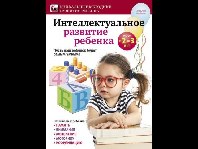 Интелектуальное развитие от 1.5 до 2х лет