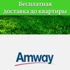 Amway (Амвей). Бесплатная регистрация. Казань