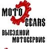 Мотосервис  в Одинцово, Выезд мастера