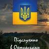 Подслушано в Груне & Павловка