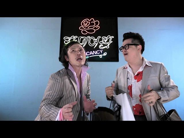 장미여관(ROSE MOTEL)_ 정규1집 [산전수전 공중전] TITLE SONG 오래된연인(Old lover) M/V