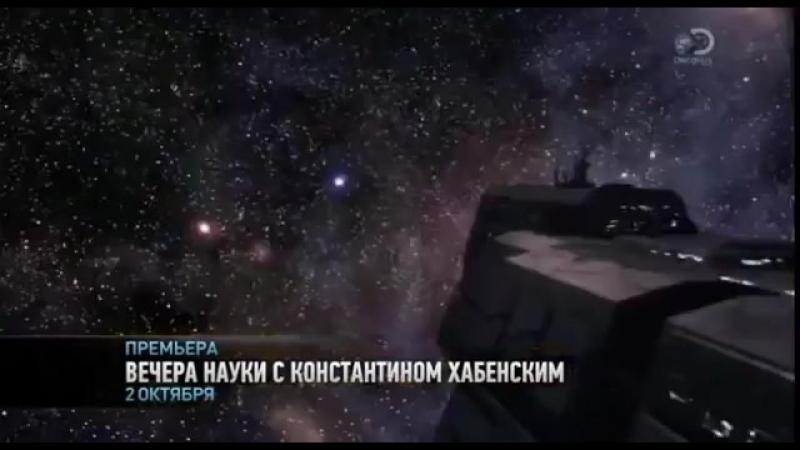 Вечера науки с Константином Хабенским на Discovery Channel