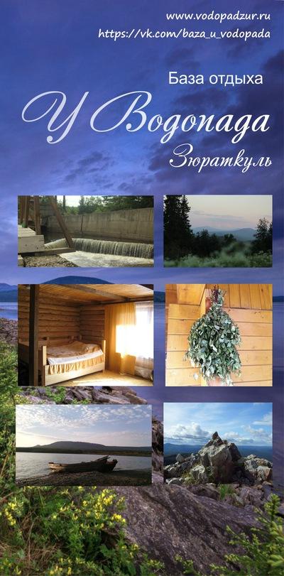 """Зюраткуль База Отдыха """"У водопада""""   ВКонтакте"""