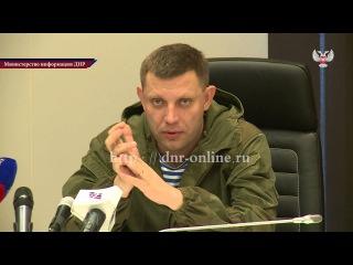 Рабочая встреча Александра Захарченко с Главами городов и р-в ДНР