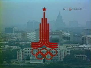 XXII Летние Олимпийские игры в Москве (Олимпиада-80) - Церемония открытия 1980