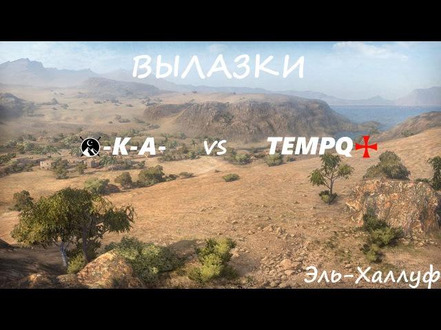 Вылазки -K-A- vs TEMPQ