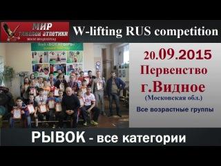 (All ) Championship city Vidnoe Moscow region