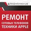 РЕМОНТ СОТОВЫХ ТЕЛЕФОНОВ Челябинск
