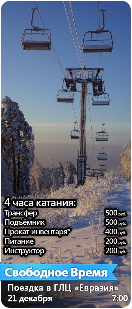 Афиша Челябинск Поездка в ГЛЦ Евразия. 21 декабря. Воскресенье