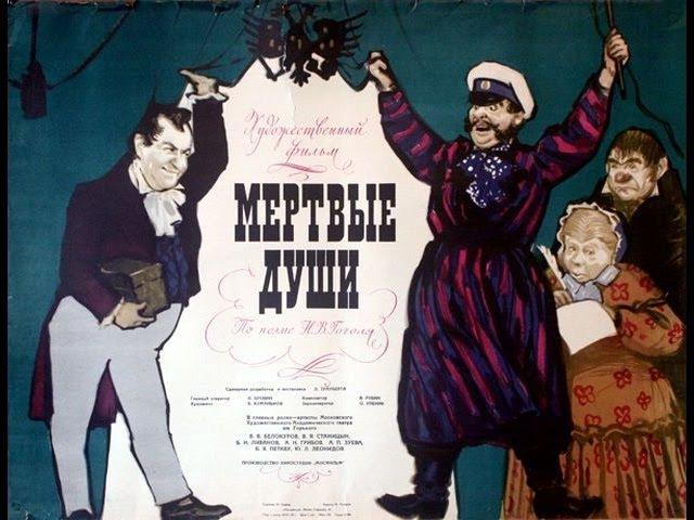 Мёртвые души. (Фильм-спектакль. 1960. Режиссёр: Леонид Трауберг.)