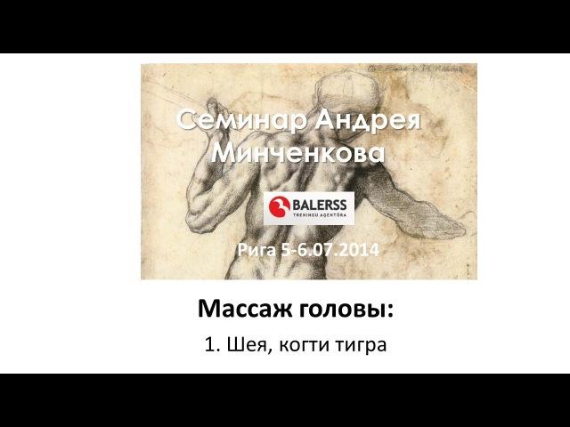 Массаж головы Андрей Минченков ч 1