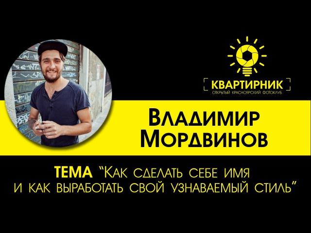 Квартирник - 2 июня 2015 - Владимир Мордвинов