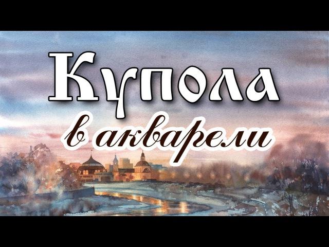 Рисуем Акварелью Купола Painting in Watercolour Cupolas