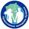 Православная молодёжь Кузбасса pmkuzbass.ru