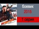 Заговоренный фильм 1 серия боевики 2015 новинки кино сериал ruskie boeviki serial zagovorenniy