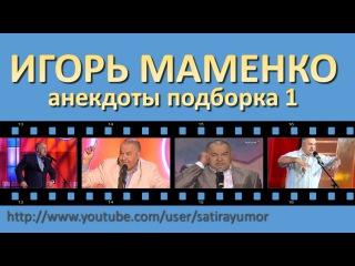 Маменко Анекдоты Онлайн Бесплатно