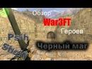 CS 1 6 War3FT Обзор расы Черный маг