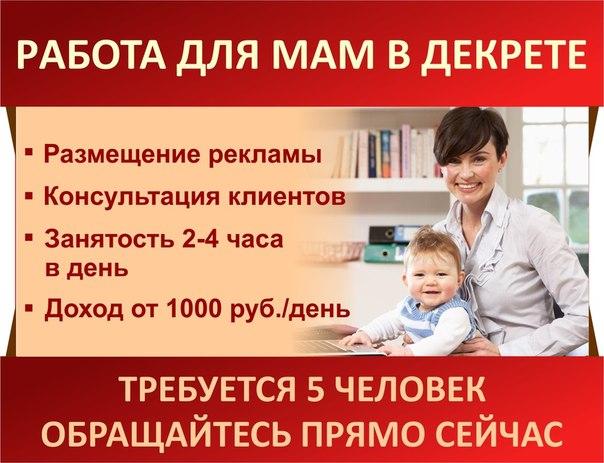 Удаленная работа вакансии в челябинске от прямых работодателей вакансии удаленная работа хакасия