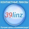 Контактные линзы в Калининграде 39linz.ru