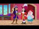 Джейк и пираты Нетландии - Подруги-пиратки/ Водопад сокровищ!