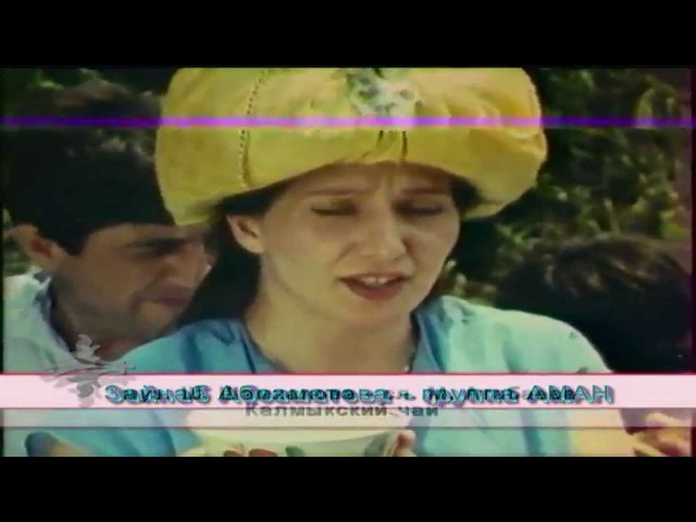 Zaynab Absamatova group Aman Kalmyk tea (Kumyk language) - Зайнаб Абсаматова