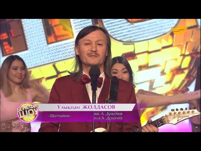 Ұлықпан Жолдасов Шаттығым Бенефис шоу 2016 HD